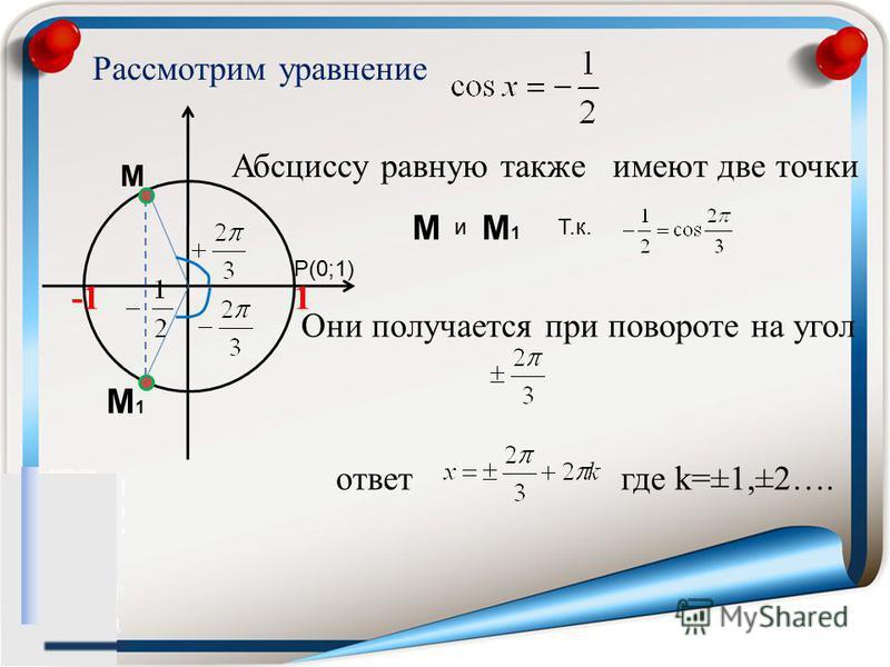 Рассмотрим уравнение Абсциссу равную также имеют две точки M M1M1 M1M1 и M Т.к. Они получается при повороте на угол Р(0;1) 1-1 ответ где k=±1,±2….
