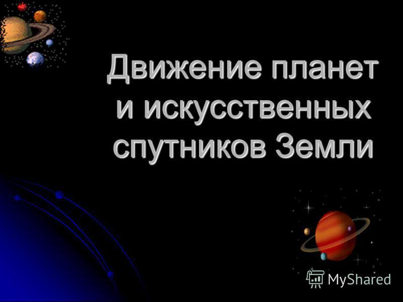 Движение планет и искусственных спутников Земли