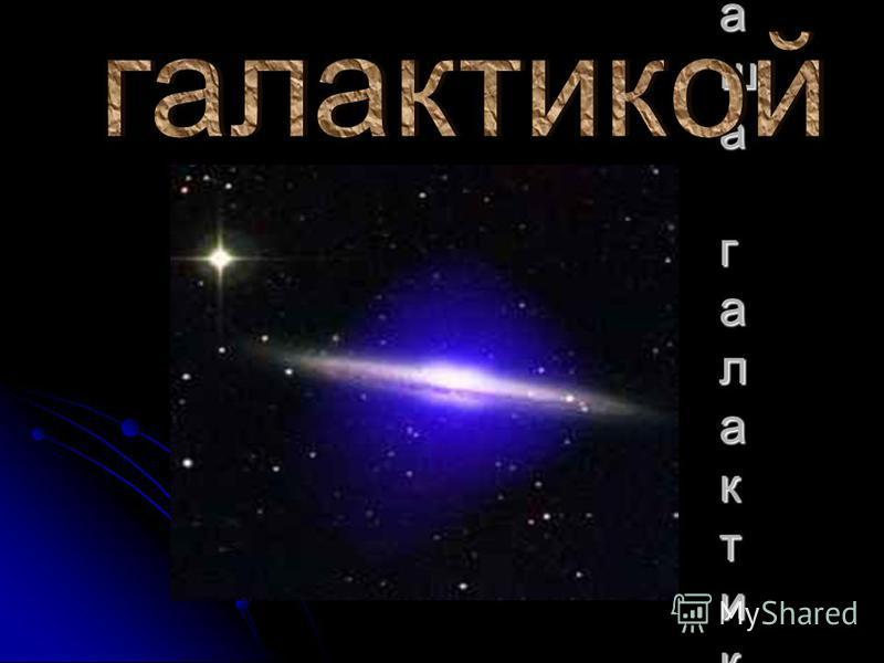 Наша галактика Наша галактика Наша галактика Наша галактика