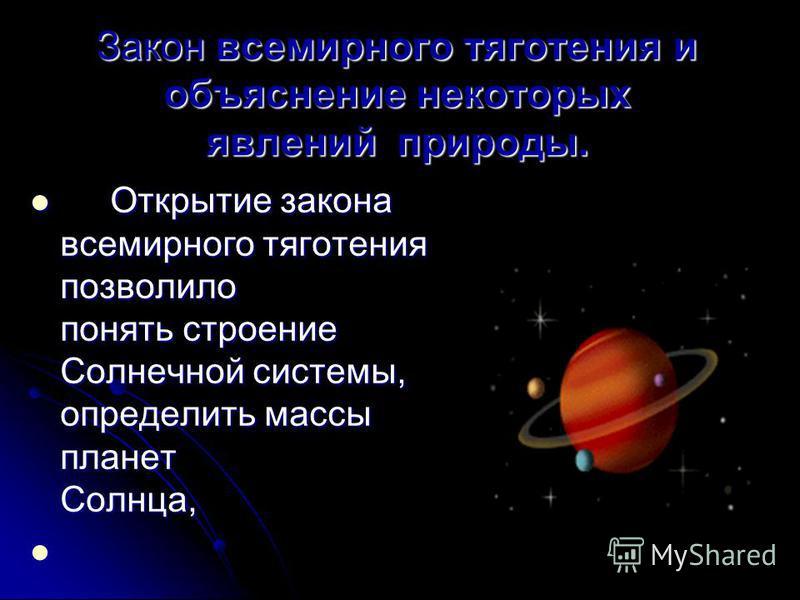Закон всемирного тяготения и объяснение некоторых явлений природы. Открытие закона всемирного тяготения позволило понять строение Солнечной системы, определить массы планет Солнца, Открытие закона всемирного тяготения позволило понять строение Солнеч