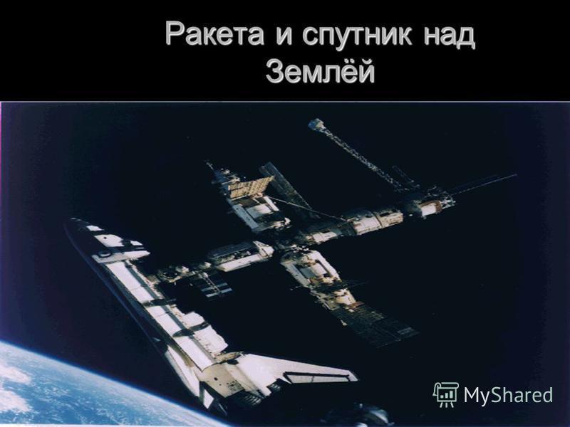 Ракета и спутник над Землёй