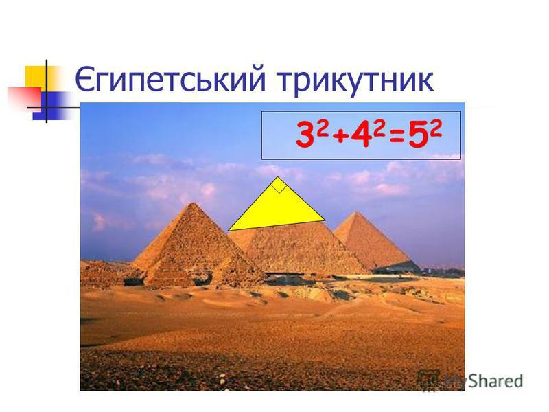 Єгипетський трикутник 3 2 +4 2 =5 2