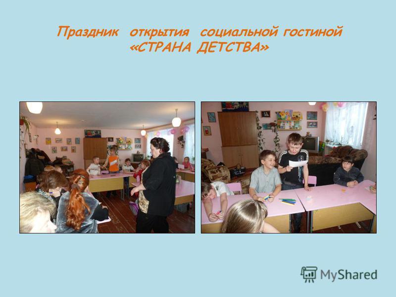 Праздник открытия социальной гостиной «СТРАНА ДЕТСТВА»