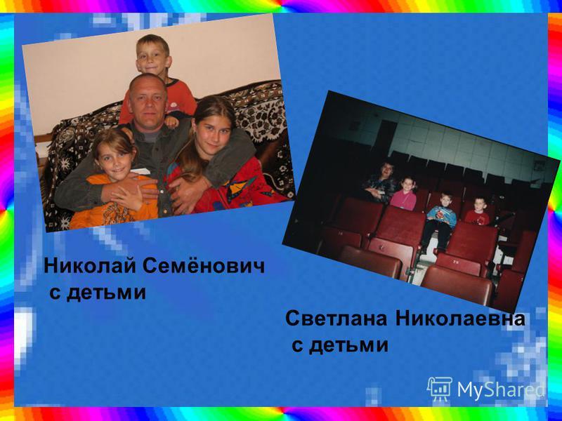 Николай Семёнович с детьми Светлана Николаевна с детьми
