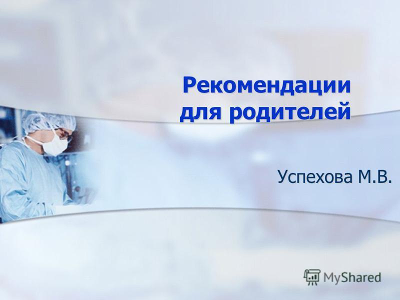 Рекомендации для родителей Успехова М.В.