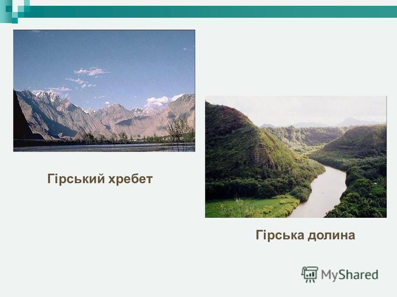 Гірський хребет Гірська долина