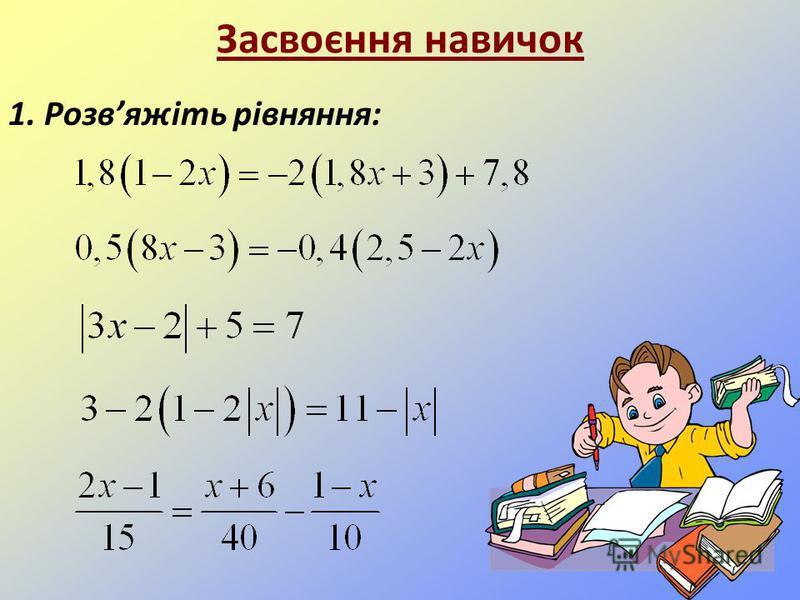 Засвоєння навичок 1. Розвяжіть рівняння: