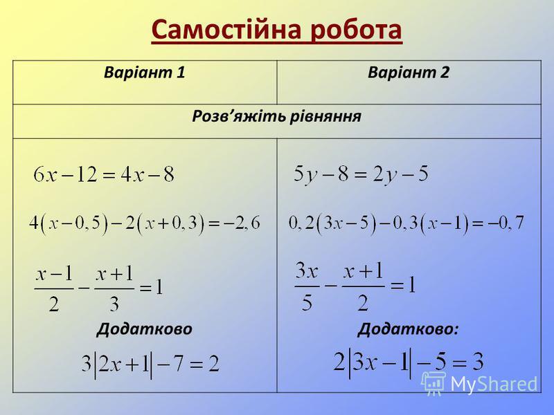 Самостійна робота Варіант 1Варіант 2 Розвяжіть рівняння ДодатковоДодатково: