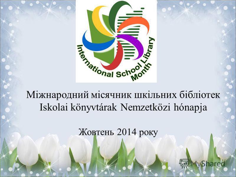 Міжнародний місячник шкільних бібліотек Iskolai könyvtárak Nemzetközi hónapja Жовтень 2014 року