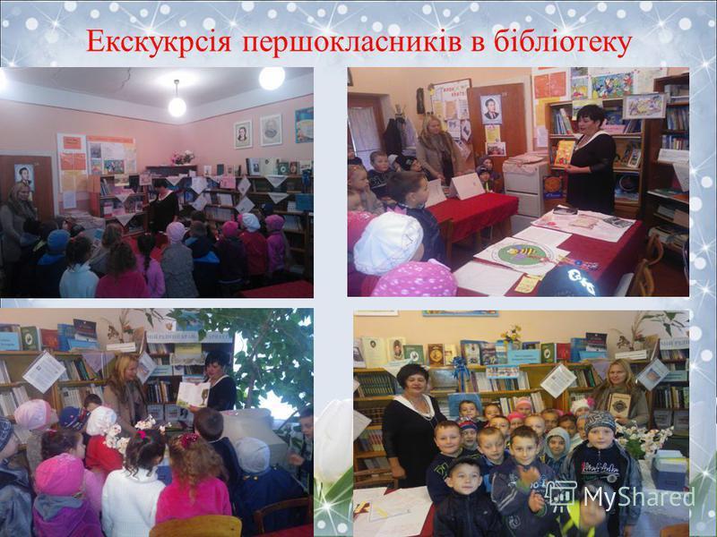 Екскукрсія першокласників в бібліотеку