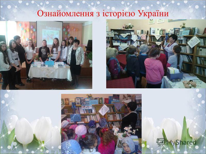 Ознайомлення з історією України