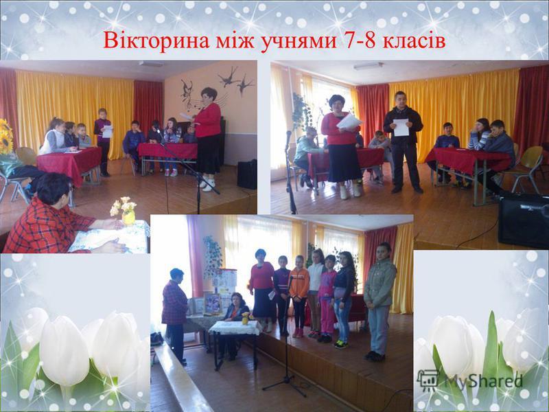 Вікторина між учнями 7-8 класів