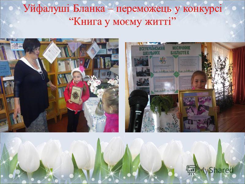 Уйфалуші Бланка – переможець у конкурсі Книга у моєму житті