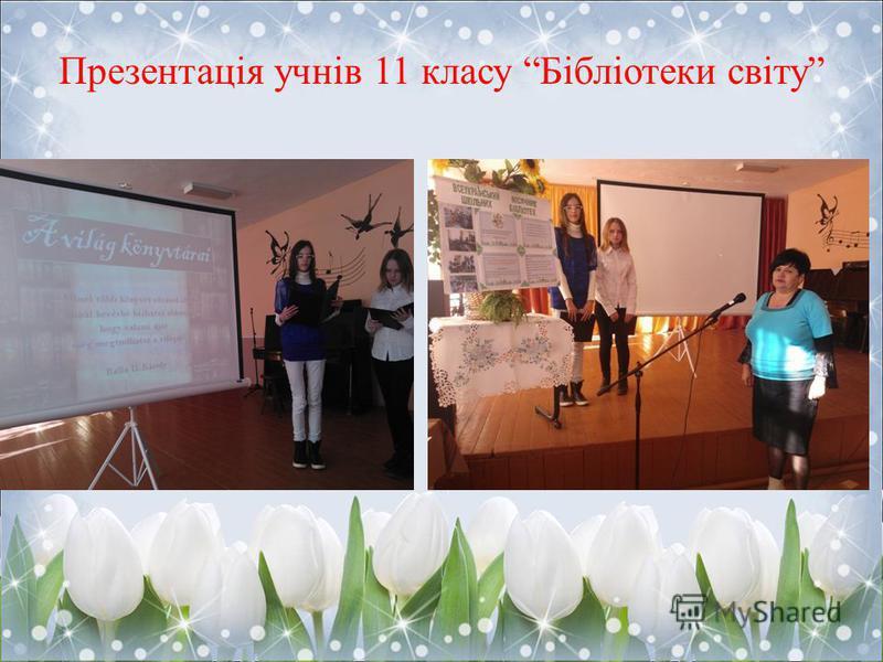 Презентація учнів 11 класу Бібліотеки світу