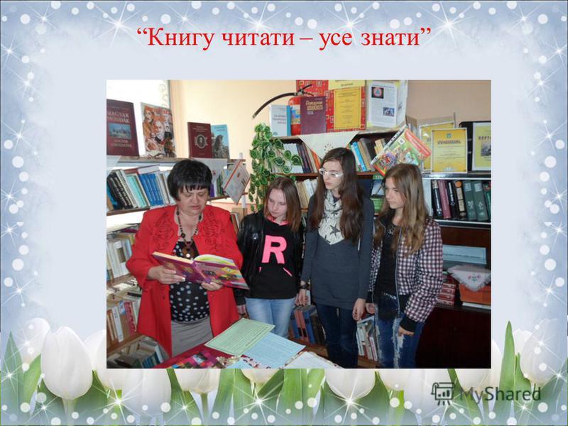 Книгу читати – усе знати