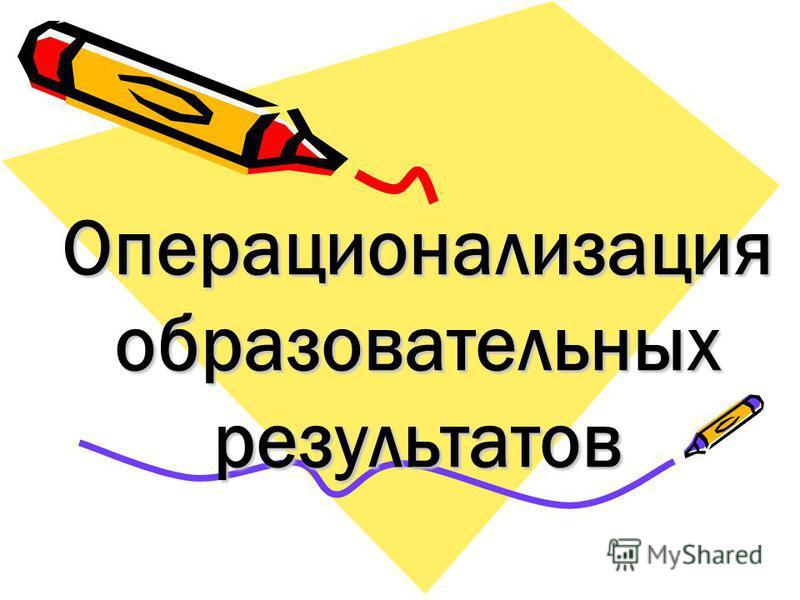 Операционализация образовательных результатов