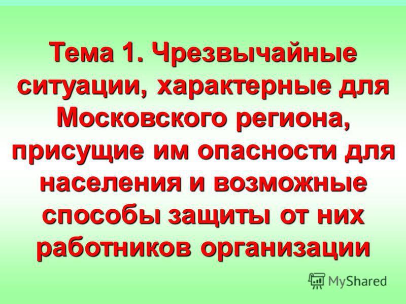 Тема 1. Чрезвычайные ситуации, характерные для Московского региона, присущие им опасности для населения и возможные способы защиты от них работников организации