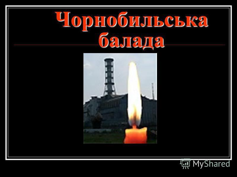 Чорнобильська балада