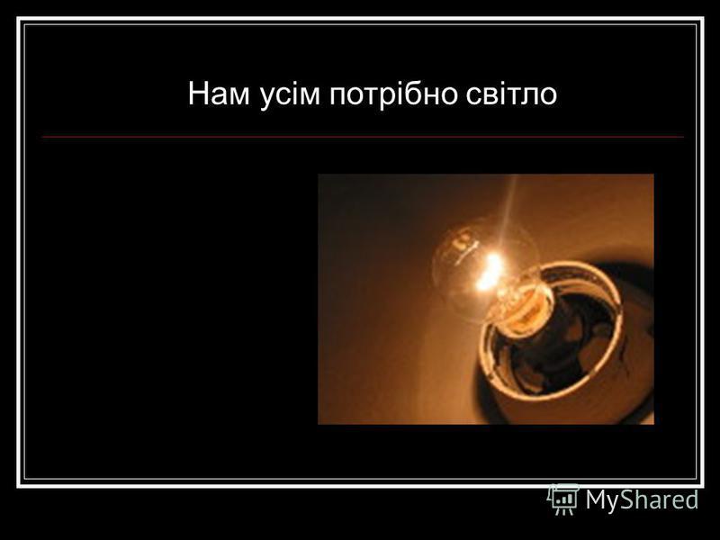 Нам усім потрібно світло
