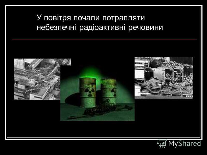 У повітря почали потрапляти небезпечні радіоактивні речовини