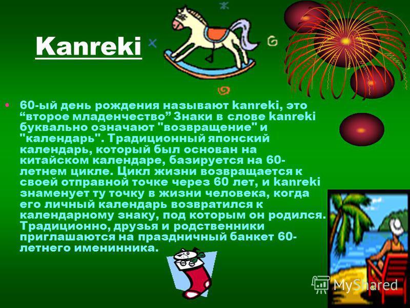Kanreki 60-ый день рождения называют kanreki, это второе младенчество Знаки в слове kanreki буквально означают