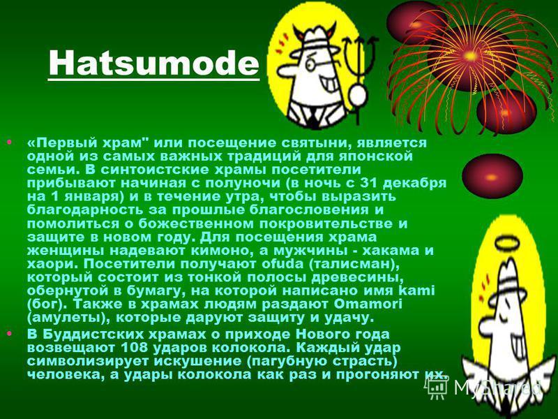 Hatsumode «Первый храм