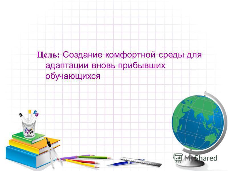 Цель: Создание комфортной среды для адаптации вновь прибывших обучающихся