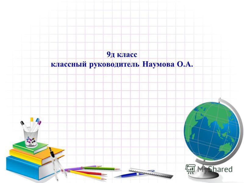 9 д класс классный руководитель Наумова О.А.
