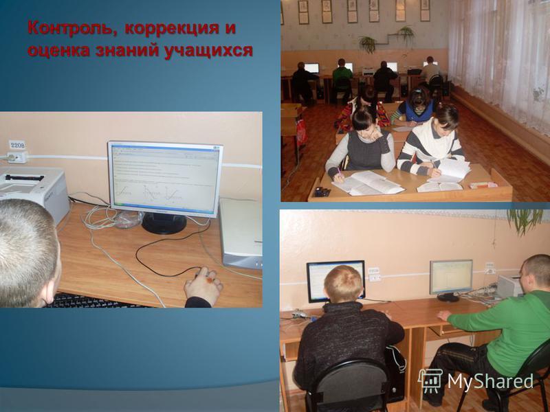 Контроль, коррекция и оценка знаний учащихся