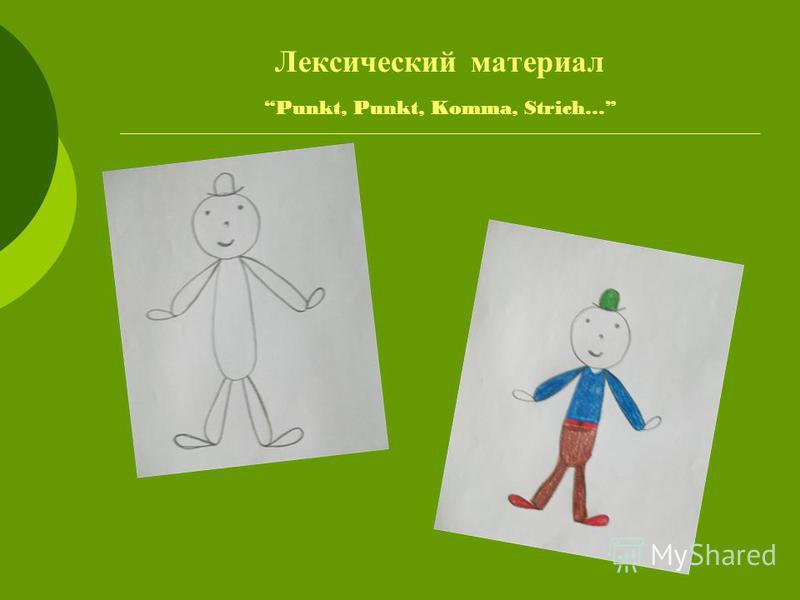 Лексический материалPunkt, Punkt, Komma, Strich…