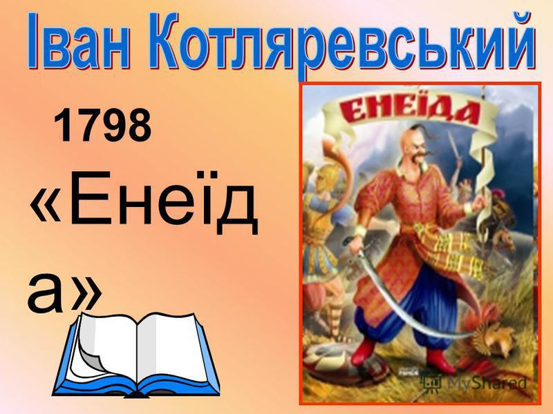 1798 «Енеїд а»
