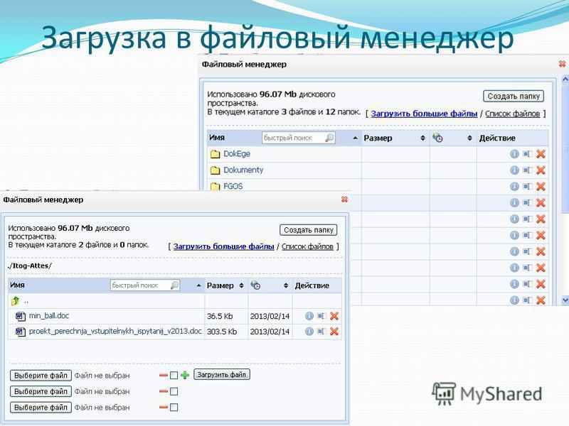 Загрузка в файловый менеджер