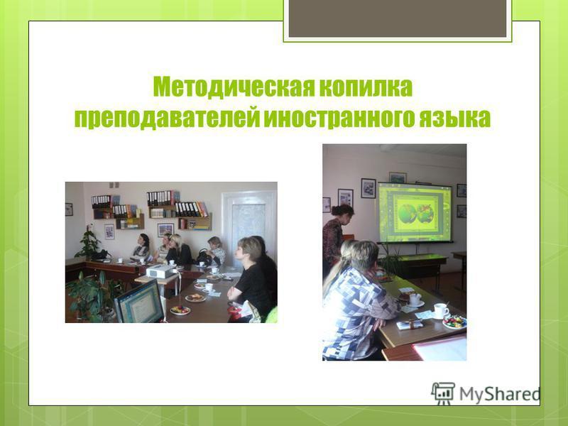 Методическая копилка преподавателей иностранного языка