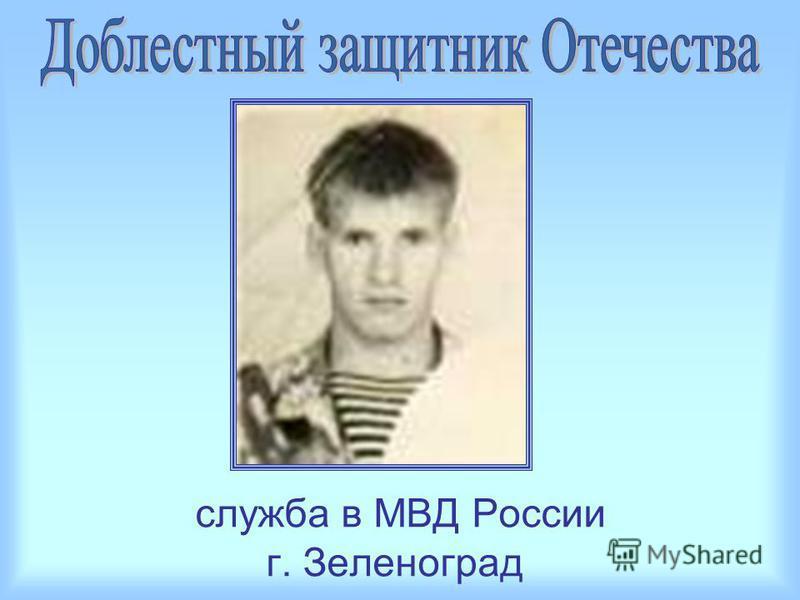 служба в МВД России г. Зеленоград
