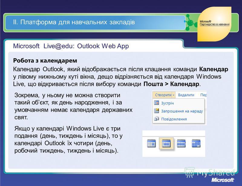 ІІ. Платформа для навчальних закладів Microsoft Live@edu: Outlook Web App Робота з календарем Календар Outlook, який відображається після клацання команди Календар у лівому нижньому куті вікна, дещо відрізняється від календаря Windows Live, що відкри
