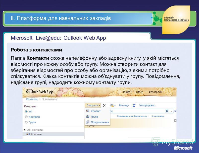 ІІ. Платформа для навчальних закладів Microsoft Live@edu: Outlook Web App Робота з контактами Папка Контакти схожа на телефонну або адресну книгу, у якій містяться відомості про кожну особу або групу. Можна створити контакт для зберігання відомостей