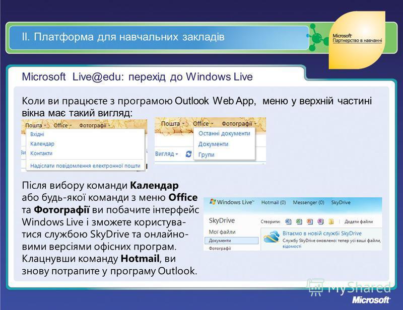 ІІ. Платформа для навчальних закладів Microsoft Live@edu: перехід до Windows Live Коли ви працюєте з програмою Outlook Web App, меню у верхній частині вікна має такий вигляд: Після вибору команди Календар або будь-якої команди з меню Office та Фотогр