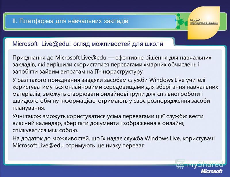 ІІ. Платформа для навчальних закладів Microsoft Live@edu: огляд можливостей для школи Приєднання до Microsoft Live@edu ефективне рішення для навчальних закладів, які вирішили скористатися перевагами хмарних обчислень і запобігти зайвим витратам на ІТ