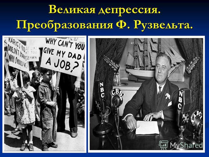 Великая депрессия. Преобразования Ф. Рузвельта.