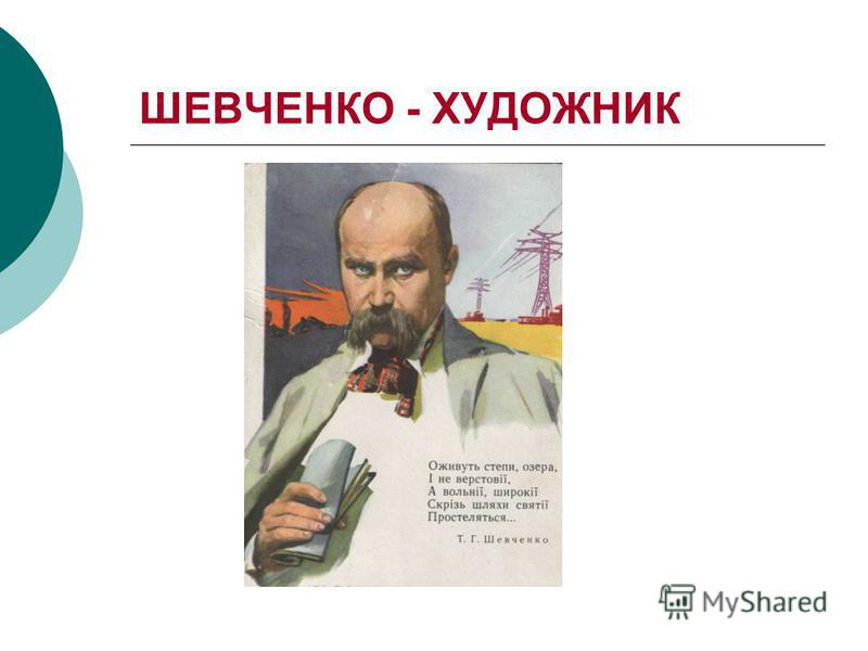 ШЕВЧЕНКО - ХУДОЖНИК