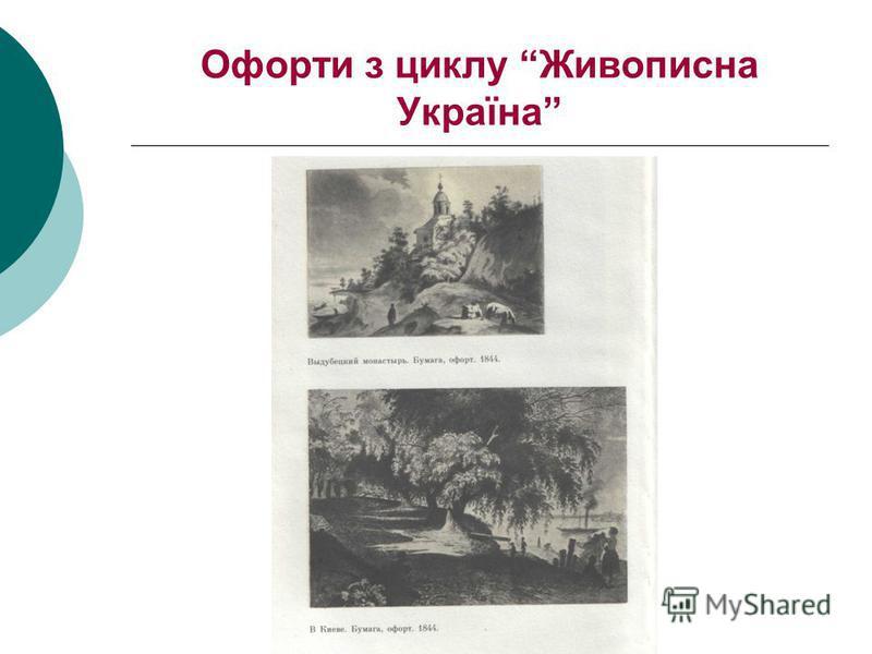 Офорти з циклу Живописна Україна