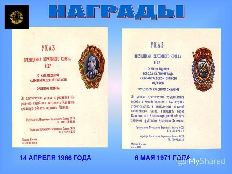 14 АПРЕЛЯ 1966 ГОДА6 МАЯ 1971 ГОДА