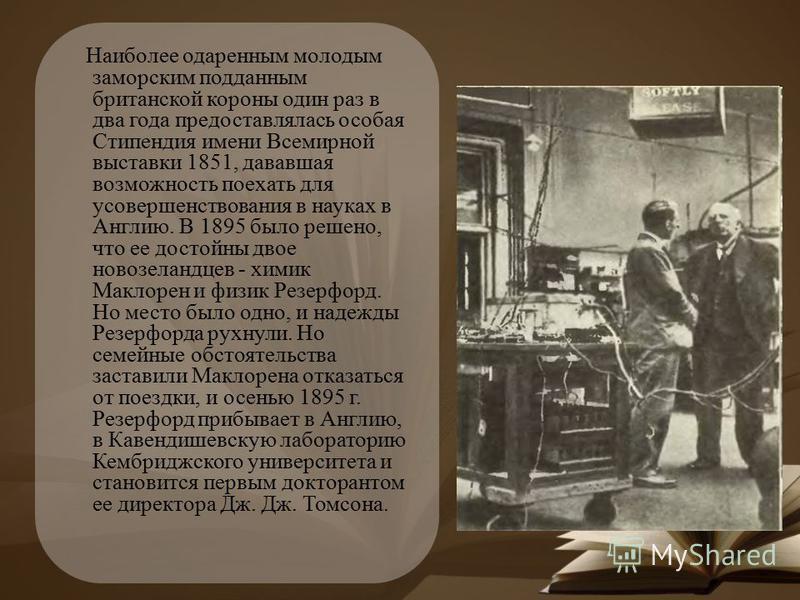 Наиболее одаренным молодым заморским подданным британской короны один раз в два года предоставлялась особая Стипендия имени Всемирной выставки 1851, дававшая возможность поехать для усовершенствования в науках в Англию. В 1895 было решено, что ее дос
