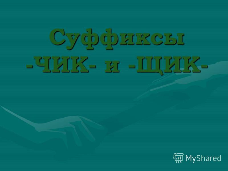 Суффиксы -ЧИК- и -ЩИК-