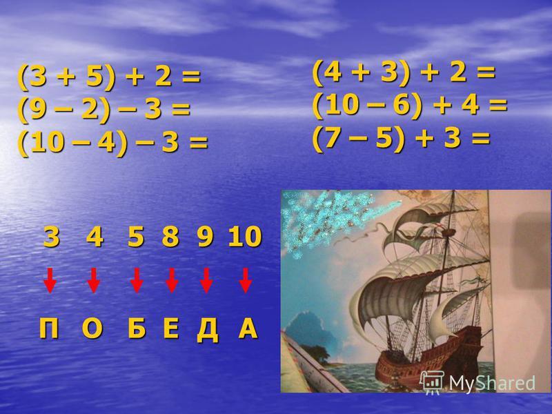 (3 + 5) + 2 = (9 – 2) – 3 = (10 – 4) – 3 = (4 + 3) + 2 = (10 – 6) + 4 = (7 – 5) + 3 = 3 458910 ПОБЕДА