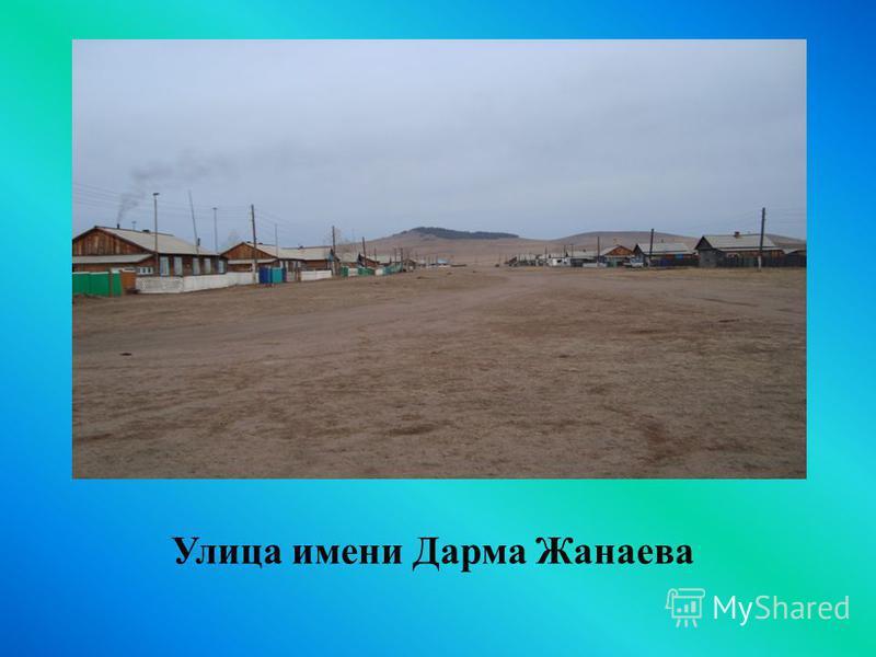 Улица имени Дарма Жанаева