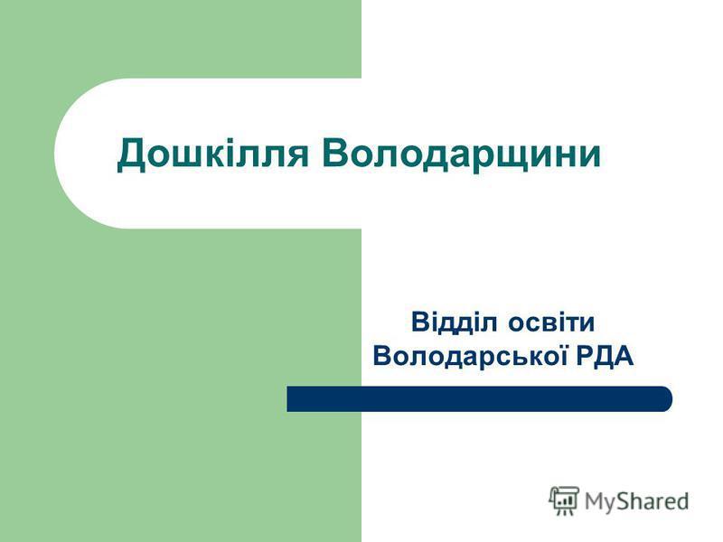 Дошкілля Володарщини Відділ освіти Володарської РДА