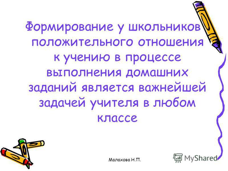 Малахова Н.П. Формирование у школьников положительного отношения к учению в процессе выполнения домашних заданий является важнейшей задачей учителя в любом классе