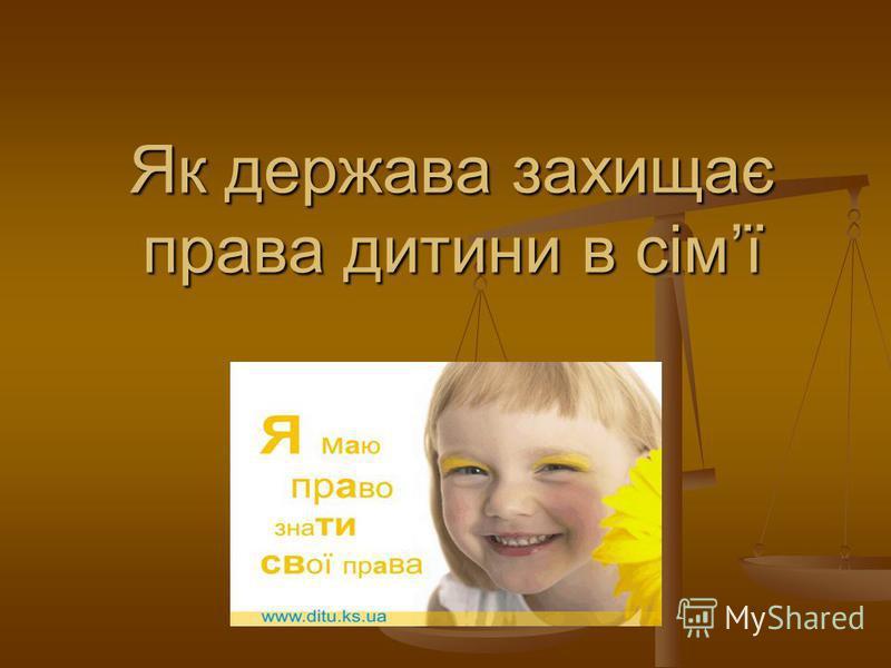 Як держава захищає права дитини в сімї