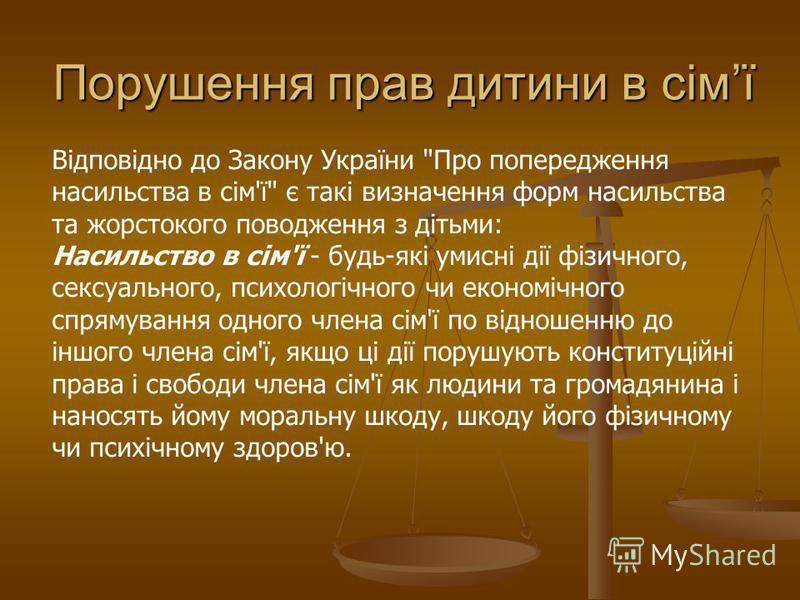 Порушення прав дитини в сімї Відповідно до Закону України